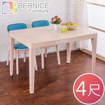 Bernice-莉亞簡約日式實木餐桌