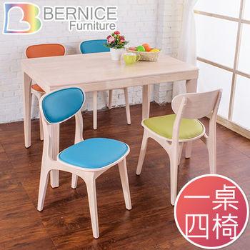 Bernice-莉亞簡約日式實木餐桌椅組(三色可選)