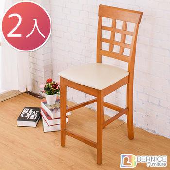 Bernice-肯特實木高背吧台椅/高腳椅(二入組合)