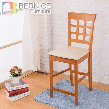 Bernice-肯特實木高背吧台椅/高腳椅/單椅