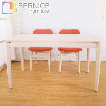 Bernice-芬妮實木餐桌