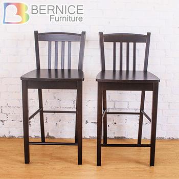 Bernice-喬森實木吧台椅/高腳椅(二入組合)