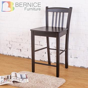 Bernice-喬森實木吧台椅/高腳椅/單椅