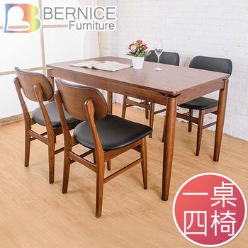 Bernice-東尼實木餐桌椅組(一桌四椅)