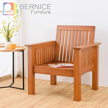 Bernice-喬納森實木單人椅