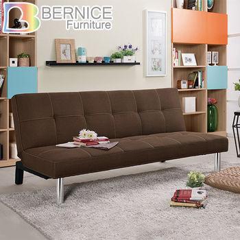 Bernice-喬恩咖啡色布沙發床