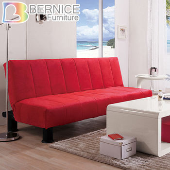 Bernice-妮卡紅色布沙發床