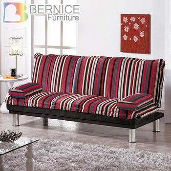 Bernice-羅莎布沙發床-送抱枕
