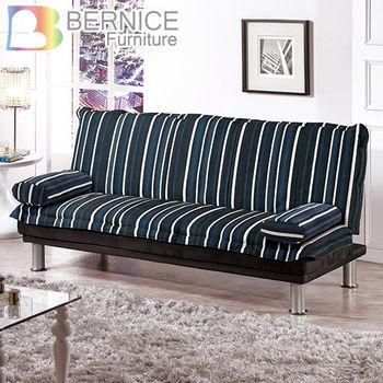 Bernice-格倫布沙發床-送抱枕