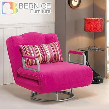 Bernice-波妮布沙發床-送抱枕