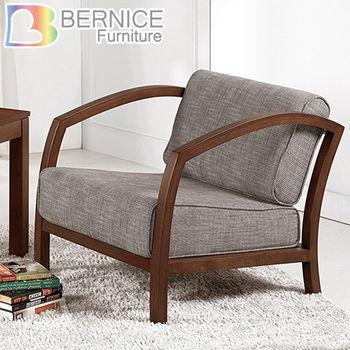 Bernice-米克諾實木休閒沙發單人椅/單人座