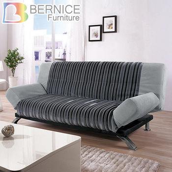 Bernice-斯坦多功能絨布沙發床