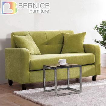 Bernice-伊萊恩綠色雙人座絨布沙發-送抱枕