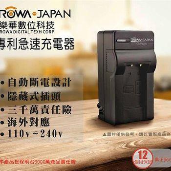 樂華 ROWA FOR DS-8330 8330 專利快速充電器