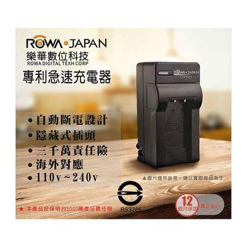 樂華 ROWA FOR NP-200 專利快速充電器