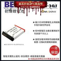 ROWA 樂華 For BENQ 明基 DLI~301 DLI301 電池