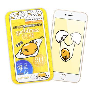 蛋黃哥 iPhone 6 Plus / 6s Plus 5.5吋 彩繪滿版浮雕玻璃貼-懶洋洋(白)