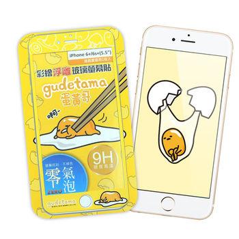蛋黃哥 iPhone 6 Plus / 6s Plus 5.5吋 彩繪滿版浮雕玻璃貼-懶洋洋(黃)