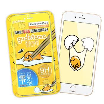 蛋黃哥 iPhone 6 Plus / 6s Plus 5.5吋 彩繪滿版浮雕玻璃貼-不要啦