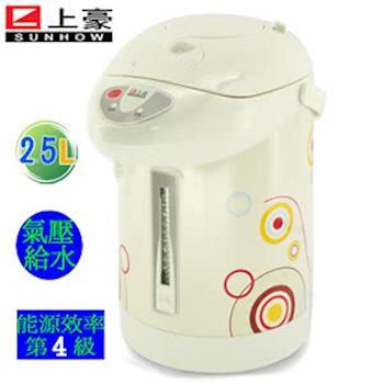 【上豪】2.5L氣壓式熱水瓶(PT-2501)