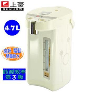 【上豪】4.7L電動式熱水瓶(PT-5010)