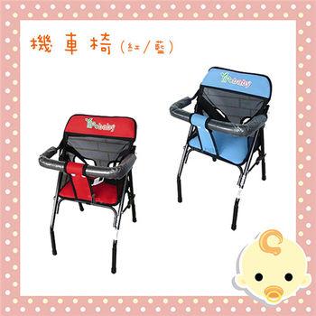 【悅嬰堡YIP baby】機車椅(藍/紅)