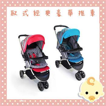 【悅嬰堡YIP baby】歐式經典豪華推車(紅/藍)