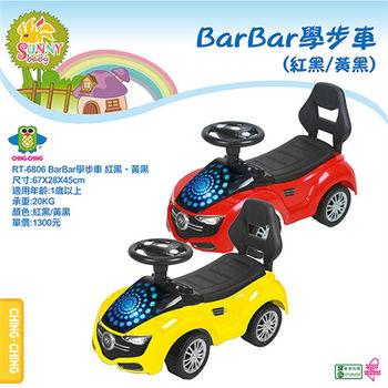 【親親】BAR BAR 學步車(紅黑/黃黑)