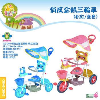 【親親】俏皮企鵝三輪車(藍色/粉紅)