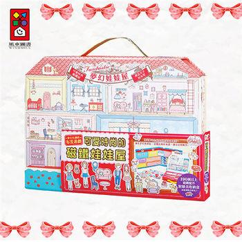 【風車圖書】夢幻磁鐵娃娃屋