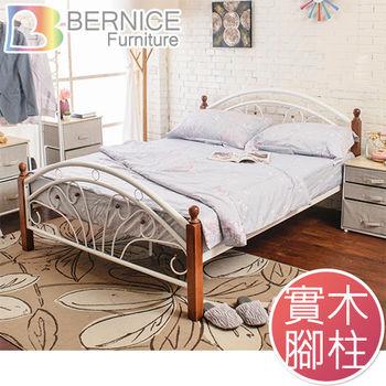 Bernice-日式小宅標準雙人5尺鐵床床架(不含床墊)