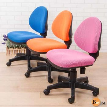 BuyJM 彩色網布電腦辦公椅(三色可選)