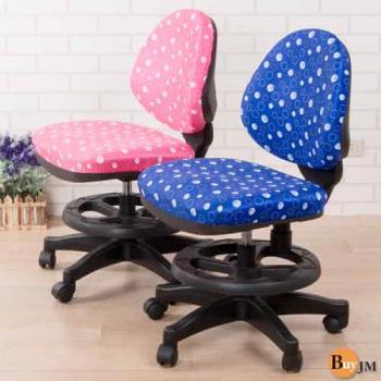 BuyJM小點點活動式兒童電腦椅(兩色可選)