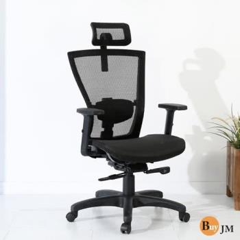 BuyJM 布萊克盾牌全網升降扶手專利底盤辦公椅/電腦椅/主管椅