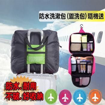 旅行必備多功能防水/防塵/防刮收納袋+防水洗漱包(盥洗包)