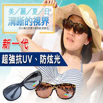 抗UV偏光防爆太陽眼鏡(套鏡式)(任選)