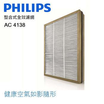 PHILIPS 飛利浦空氣清淨機專用-整合式全效濾網 AC4138/AC4374