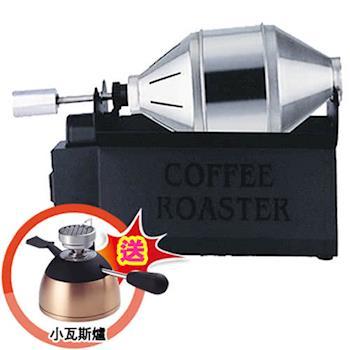 【日本寶馬】小鋼砲電動咖啡豆烘焙機_附瓦斯爐 TA-SHW-200