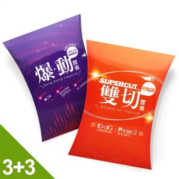 【SUPERCUT塑魔纖】 爆動膠囊3盒+雙切膠囊3盒