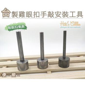 ○糊塗鞋匠○ 優質鞋材 N143 台灣製造 台製雞眼扣手敲安裝工具-組