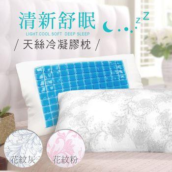 【精靈工廠】超舒適冰涼天絲珠光圖騰冷凝膠枕/兩色任選 (B0645-AP)