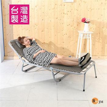 BuyJM 專利加大五段式三折休閒床/躺椅