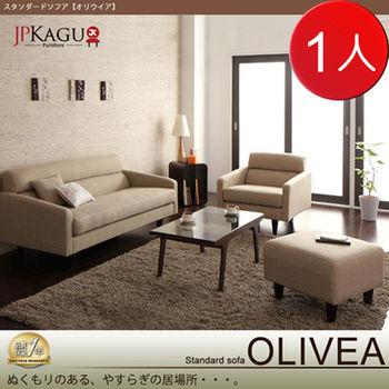 JP Kagu 1人座經典北歐布質沙發(三色)
