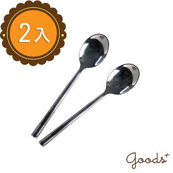 【goods+】南法風情 不銹鋼波浪柄茶匙/餐匙/點心匙(2入)_SS01(小)