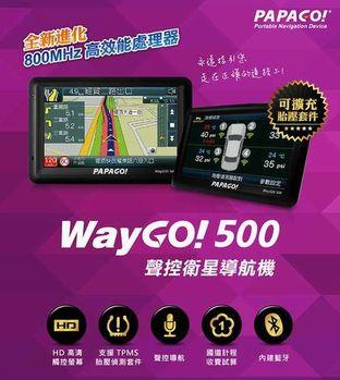 PAPAGO WayGO 500 5吋 智慧型導航機 禮