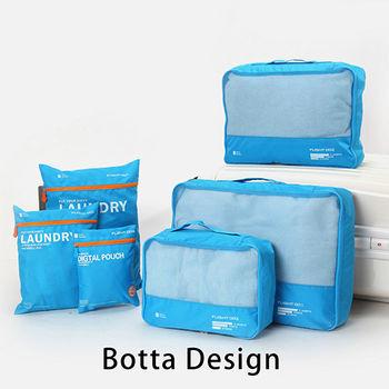 Botta Design新一代防潑水旅行收納六件套