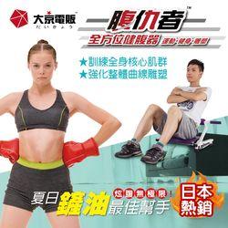 大京電販腹仇者全方位健腹器(日本風靡熱銷款)萬能達成健康/健身機/健身器/運動機/腹肌/仰臥起坐/提臀/腰腹/肌力