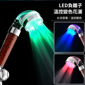 【買達人】LED負離子水療增壓蓮蓬頭-2入