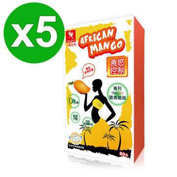 【八福台康】非洲芒果無糖軟糖x5(80g/盒)