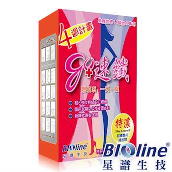 【BIOline星譜生技】go速纖-柑橘特濃升級版(30錠/盒)